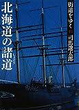 街道をゆく 15 北海道の諸道