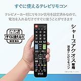 エレコム テレビリモコン SHARP シャープ アクオス用 【設定不要ですぐに使えるかんたんリモコン】 ブラック ERC-TV01BK-SH 画像