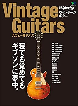 [雑誌] Vintage Guitars 丸ごと一冊ギブソン