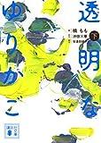 小説 透明なゆりかご (下) (講談社文庫)
