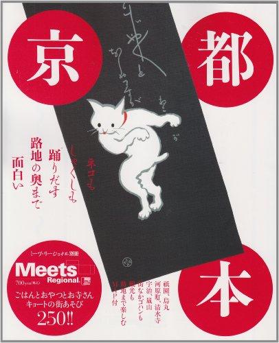 京都本―ごはんとおやつとお寺さん、キョートの街あそび250 (えるまがMOOK ミーツ・リージョナル別冊)