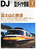 鉄道ダイヤ情報 2014年 01月号 [雑誌]