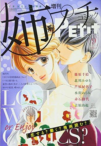 姉系プチコミック 2017年 09 月号 [雑誌]: プチコミック 増刊