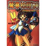 魔導物語'98―次元生命体の恐怖!の巻 (ファミ通文庫)