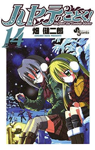 ハヤテのごとく!(14) (少年サンデーコミックス)