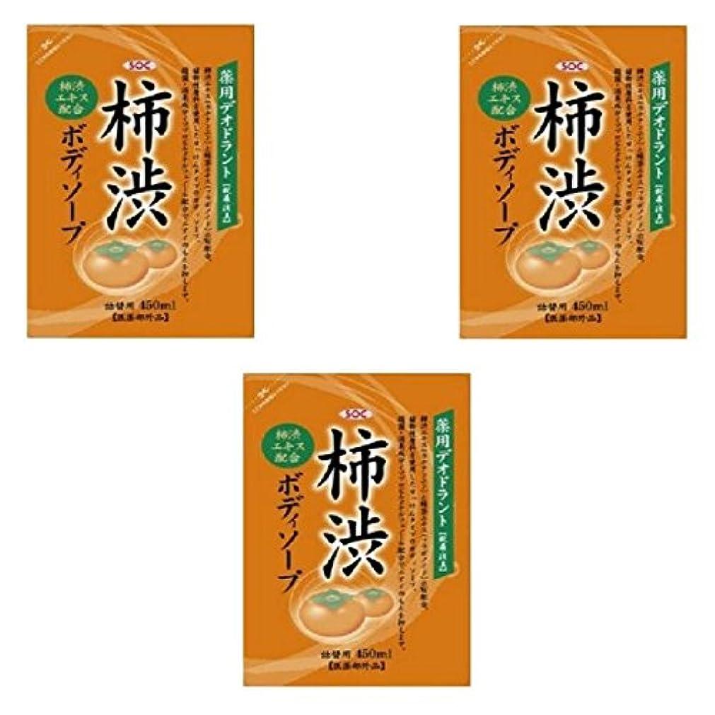 ショルダー後ろに物質【まとめ買い】SOC 薬用柿渋ボディソープ 詰替 450ml ×3個