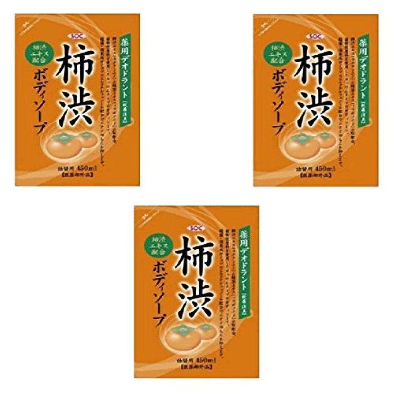 なるどちらか完璧【まとめ買い】SOC 薬用柿渋ボディソープ 詰替 450ml ×3個