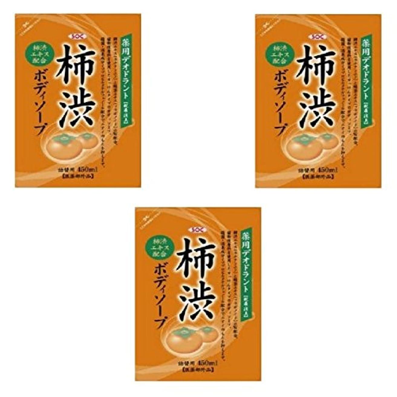 会話型書く貨物【まとめ買い】SOC 薬用柿渋ボディソープ 詰替 450ml ×3個