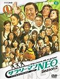 サラリーマンNEO SEASON-2 DVD-BOX II