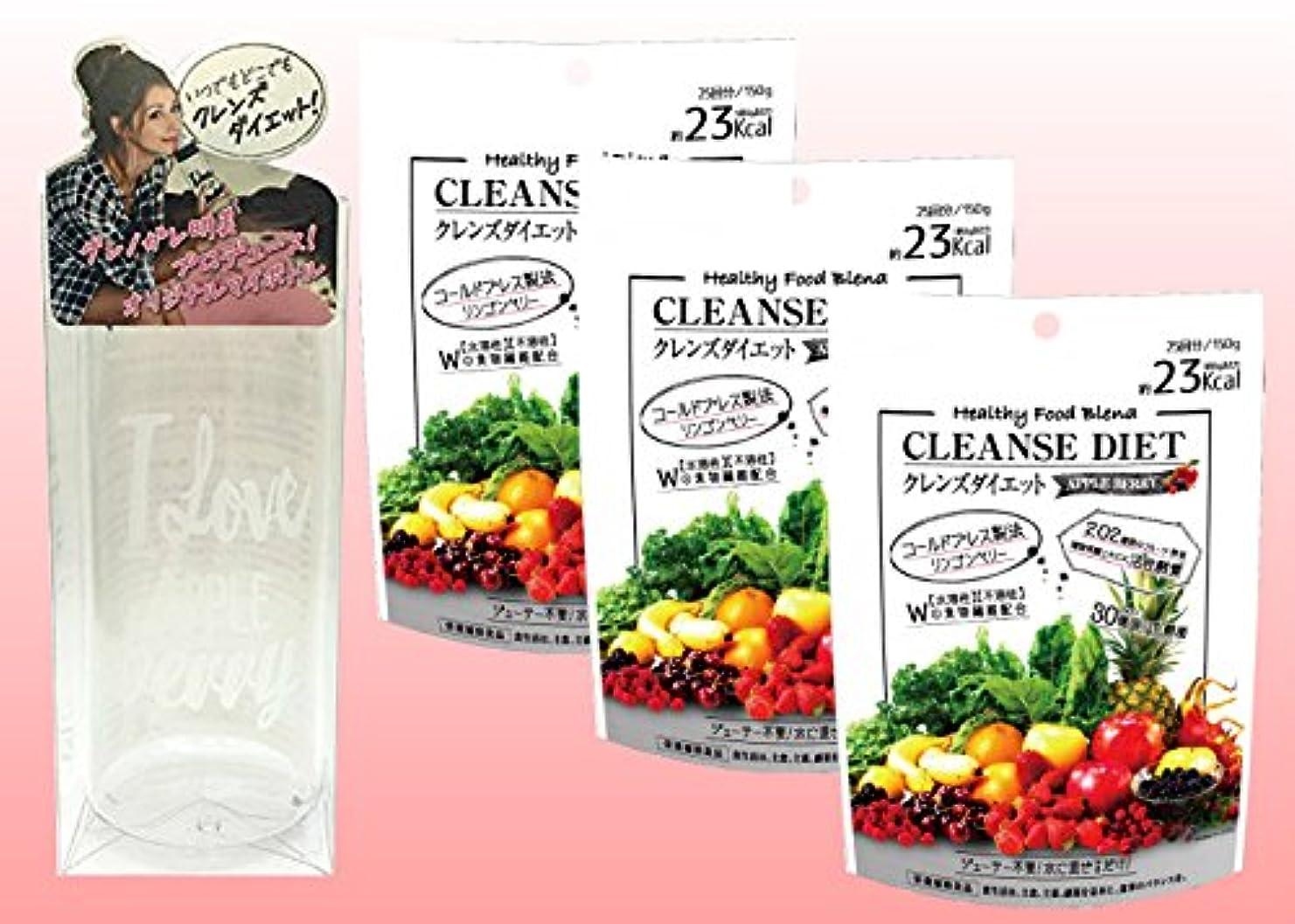 保持する地平線昨日クレンズ ダイエット アップルベリー150g×3個+オリジナルマイボトル(ホワイト)