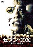 セブン'09X 蘇る七つの大罪 [DVD]