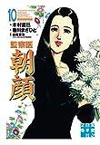監察医 朝顔10 (実業之日本社文庫POD版)