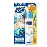 【冷感&日焼け止めスプレー】 アイスノン ひんやり UVガード(SPF50+/PA++++)60g