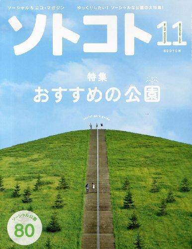 SOTOKOTO (ソトコト) 2013年 11月号 [雑誌]の詳細を見る