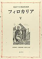 フィロカリア 第5巻―東方キリスト教霊性の精華