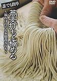 蕎麦打ちを極める!! [DVD]
