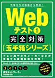 Webテスト1【玉手箱シリーズ】完全対策 2015年度 (就活ネットワークの就職試験完全対策 2)