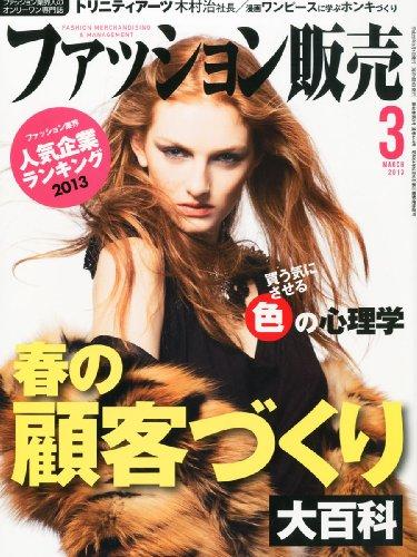 ファッション販売 2013年 03月号 [雑誌]