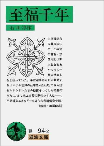至福千年 (岩波文庫 緑 94-2)の詳細を見る
