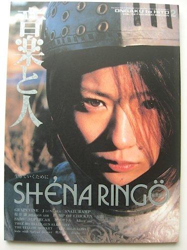 音楽と人 2000年 02月号 (生きていくために 椎名林檎)