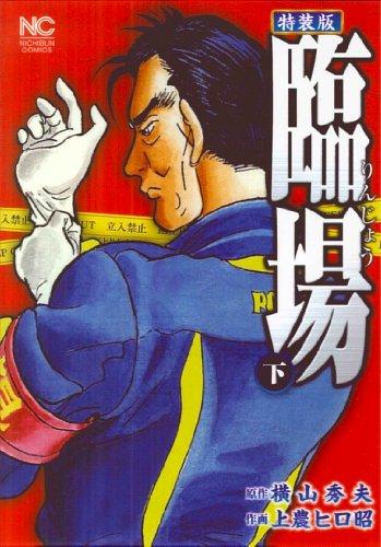 臨場 下―特装版 (ニチブンコミックス)