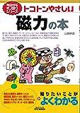 トコトンやさしい磁力の本 (今日からモノ知りシリーズ)