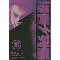 爆音列島(18) (アフタヌーンコミックス)