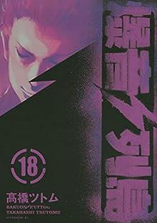 爆音列岛 第01-18巻 [Bakuon Rettou vol 01-18]