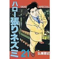 ハロー張りネズミ(21) (ヤングマガジンコミックス)