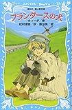 フランダースの犬(新装版) (講談社青い鳥文庫)