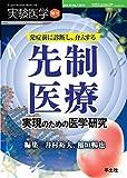 実験医学増刊 Vol.33 No.7 発症前に診断し、介入する 先制医療 実現のための医学研究