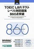 TOEIC L&R テスト レベル別問題集 860点突破 (東進ブックス レベル別問題集)