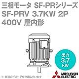 三菱電機 SF-PRV 3.7KW 2P 400V 三相モータ SF-PRシリーズ (出力3.7kW) (2極) (400Vクラス) (立形) (屋内形) (ブレーキ無) NN