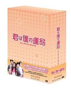 君は僕の運命 DVD-BOX(2)