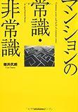 マンションの常識・非常識 (QP Books)