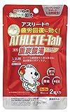 きいちゃん薬用アスリートタブ2錠×1パック 【まとめ買い12個セット】 N-8457