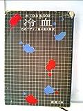 冷血 (1978年) (新潮文庫)