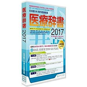医療辞書2017