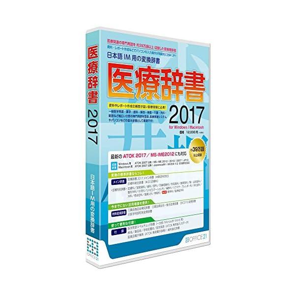 医療辞書2017の商品画像