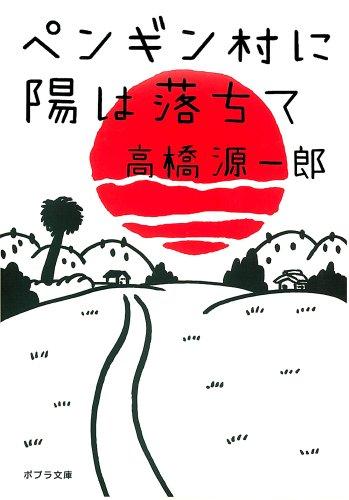 ペンギン村に陽は落ちて (ポプラ文庫)の詳細を見る