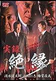 実録・絶縁[DVD]