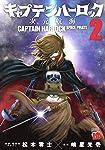 キャプテンハーロック~次元航海~ 2 (チャンピオンREDコミックス)