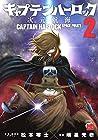 キャプテンハーロック 次元航海 第2巻