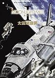 MOONLIGHT MILE 1 (ビッグコミックススペシャル)