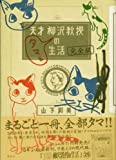 天才 柳沢教授 タマとの生活 完全版 (KCデラックス モーニング)