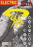 Electric Bath Handbook 電気風呂御案内200 八画文化会館叢書vol.09