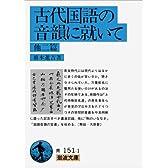 古代国語の音韻に就いて―他二篇 (岩波文庫 青 151-1)