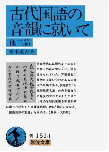 古代国語の音韻に就いて―他二篇 (岩波文庫 青 151-1)の詳細を見る