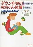 ダウン症児の赤ちゃん体操―親子で楽しむふれあいケア