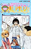 恋するワンピース コミック 1-2巻セット